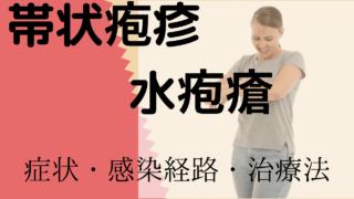 帯状疱疹 水疱瘡 症状・感染経路・治療法