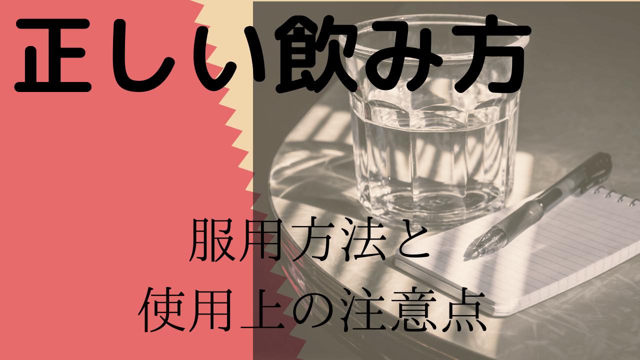 正しい飲み方 服用方法と使用上の注意点