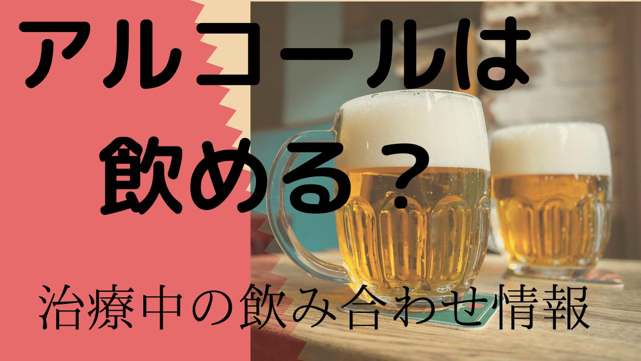 アルコールは飲める? 治療中の飲み合わせ情報